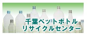 千葉ペットボトルリサイクルセンター