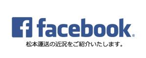 facebook 松本運送の近況をご紹介いたします。