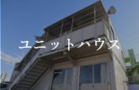 ユニットハウス