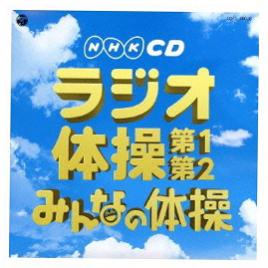 ラジオ体操CD
