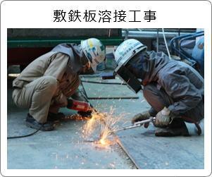 敷鉄板溶接工事