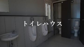 トイレハウス